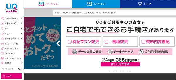 10位.UQモバイル