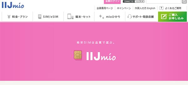 9位.IIJmio(アイアイジェイミオ)