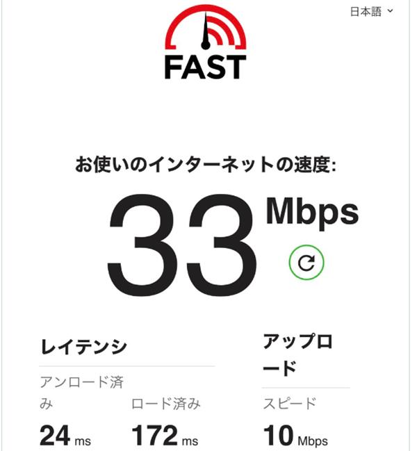 スターモバイルの通信速度