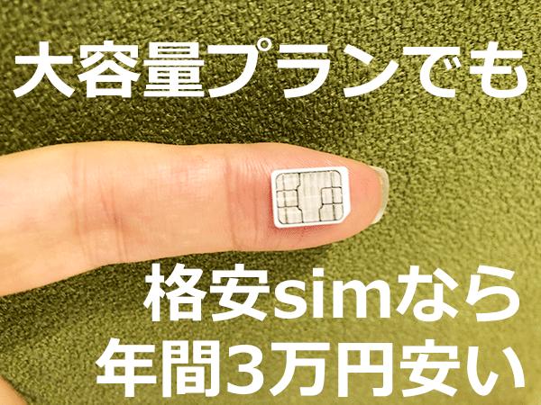 スマホの大容量プラン比較【大手キャリアVS格安sim】