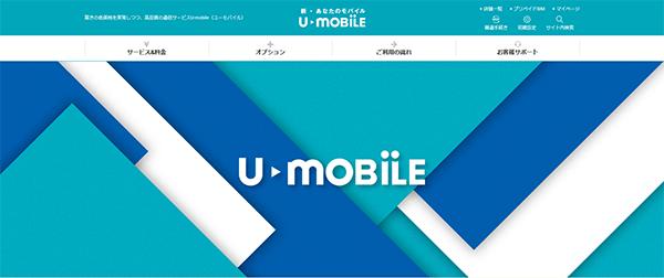 1位「U-mobile」
