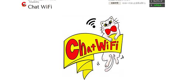 1位「Chat WiFi-SIM」