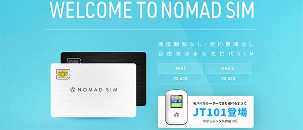 3位「Nomad SIM」