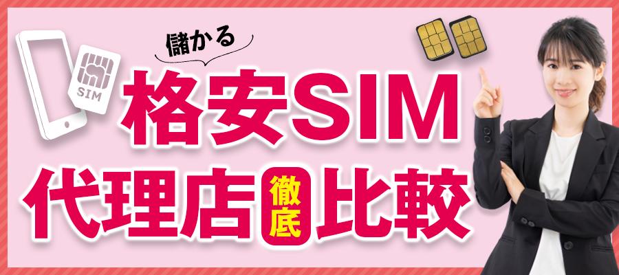 儲かる格安sim(スマホ)代理店8社を徹底比較