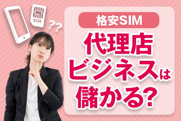 格安SIM(スマホ)代理店ビジネスは儲かるのか?